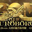 『9・26 ムエタイ『BOM OUROBOROS』 名高、梅野ら日本ムエタイオールスターが揃うビッグイベント(New!!)』のサムネイル