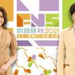 「FNS歌謡祭」でウマ娘「うまぴょい伝説」披露、下野紘&宮田俊哉のアニソン特集も(New!!)