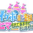 『テレビ東京新番組 声優バラエティ「イケボ王国の王様がヒマをもてあましておりますっ!!」(New!!)』のサムネイル