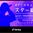TikTok、「ANIMAX MUSIX 2021」とコラボした「#アニメミュージックスター総選挙」を開催!TikTokから新たなアニメミュージックスターが誕生!(New!!)