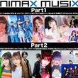 「ANIMAX MUSIX 2021」とTikTokのコラボレーション企画!アニメミュージックの祭典「ANIMAX MUSIX2021」の出演をかけた「#アニメミュージックスター総選挙」を開催!(New!!)