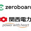 『関西電力との協業開始のお知らせ(New!!)』のサムネイル