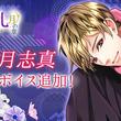 『キャラクターボイスは斉藤壮馬さん!「天下統一恋の乱 Love Ballad ~月の章~」望月志真の本編ストーリーに9月22日(水)より待望のボイスを実装!(New!!)』のサムネイル