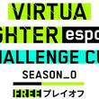 PS4(TM)『Virtua Fighter esports』9 月26 日(日)「CHALLENGE CUP SEASON_0 FREE プレイオフ/U19 予選」出場予定選手を発表(New!!)
