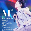 『坂本真綾の25周年記念LIVE『約束はいらない』 Blu-ray&DVDジャケット公開(New!!)』のサムネイル