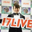 17LIVE「超ライブ配信祭」で西川貴教、=LOVE、≠MEがアプリの魅力をアピール(New!!)