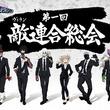 『「ヒロアカ」ヴィラン連合結集 スペシャルイベントのビジュアル公開(New!!)』のサムネイル