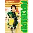 『浅沼晋太郎2nd写真集『POPCORN 'n POP』発売! JR池袋駅に広告も掲出中♪(New!!)』のサムネイル