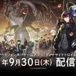 『「ディーサイドトロイメライ ゲーム配信直前!発表会」開催(New!!)』のサムネイル