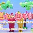 「進化の実」花澤香菜と稲田徹のデュエット曲「進化→LOVE♡」PVが公開(New!!)