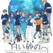 『「白い砂のアクアトープ」小松未可子ら7人が第2クールから参加、新PVも公開(New!!)』のサムネイル