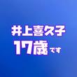 『声優の井上喜久子「永遠の17歳です」の実年齢に衝撃を受ける事態に(New!!)』のサムネイル