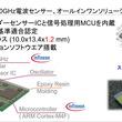 『InfineonとNJRが共同で60GHzレーダーセンサーモジュールを開発(New!!)』のサムネイル