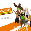 『エクササイズゲーム「Fit Boxing」がショートアニメ化 鬼頭明里、石田彰ら出演で10月1日放送開始(New!!)』のサムネイル