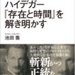 『ハイデガー『存在と時間』の、ごく現代的な入門書が9月25日発売! あの「哲学書の最高峰」が今度こそ踏破できる!(New!!)』のサムネイル