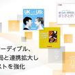 『Amazonオーディブル、主要ラジオ局と連携拡大し、ポッドキャストを強化 TBSラジオに加え、文化放送・ニッポン放送等のコンテンツを配信へ(New!!)』のサムネイル