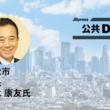 『デジタル・スマートシティ浜松の挑戦(New!!)』のサムネイル