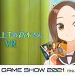 「からかい上手の高木さんVR 2学期」Steam版が発売決定!「高木さん」が3DキャラクターとしてTGS2021 オンラインに登場!(New!!)