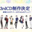 『アオペラ』3rdCD、初の公式コミックの制作を発表!本日9月24日、2ndCDついに発売開始!!(New!!)