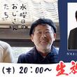 人気声優・井上和彦が「水曜どうでしょう」ディレクターとフリートーク!ニコニコチャンネル『水曜日のおじさんたち』で9月30日(木)20時より生放送!(New!!)