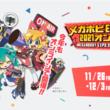 今年もオンラインで会いましょう!!! メガホビEXPO2021オンラインのお知らせ(New!!)
