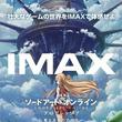 「劇場版 SAO プログレッシブ」IMAX上映決定 松岡禎丞&戸松遥登壇のIMAX上映会も開催(New!!)