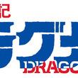 テレビ放送35周年!80年代最後のサンライズ・リアルロボットアニメ「機甲戦記ドラグナー」がファン待望のBlu-ray BOX化!(New!!)