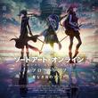 「劇場版SAO」サチとの別れやユウキとの激闘、過去作の映像をたっぷり使った新PV(New!!)