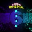 「僕のヒーローアカデミア」第6期製作決定 デクと死柄木の新録ボイスを収めたPV公開(New!!)