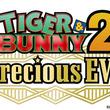「TIGER & BUNNY 2」のイベントが来年3月に幕張メッセで、平田広明&森田成一出演(New!!)