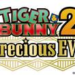 アニメ『TIGER & BUNNY 2』初のイベント開催決定(New!!)
