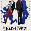 『AD-LIVE』畠中祐&八代拓がお笑いコンビ結成?【埼玉公演1日目昼レポート】(New!!)