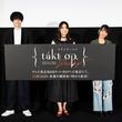 「takt op.」の出来栄えに出演者もただただ圧倒、内山昂輝「厳しい目にも勝てる」(New!!)