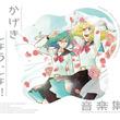 TVアニメ『かげきしょうじょ!!』、さらさ&愛が歌う「溢れる想い」試聴動画(New!!)
