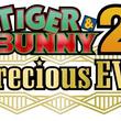 2022年開始予定のアニメ 「TIGER & BUNNY 2」初のイベント「TIGER & BUNNY 2 Precious EVE」、2022年3月12日(土)開催決定!(New!!)
