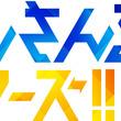 『あんさんぶるスターズ!』シリーズのサントラ& UNDEAD×紅月のFUSION UNIT SERIES 第5弾が発売決定(New!!)