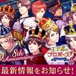 今年のテーマは「みんなで一緒にお祝いしよう」「王子様のプロポーズII」配信8周年「王子様のプロポーズEternal Kiss」配信5周年人気キャラクターの新作ストーリーほか、最新情報をお知らせ!(New!!)