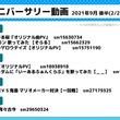 『カゲロウデイズ』『千本桜』が今年で10周年! さらに「みくみくにしてあげる」など9月に周年を迎える動画を紹介etc… 『週刊ニコニコインフォ 第53号』レポート(New!!)