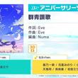 『プロジェクトセカイ カラフルステージ! feat. 初音ミク』Eveさん書き下ろしのアニバーサリーソング「群青讃歌」9月30日(木)収録決定!(New!!)