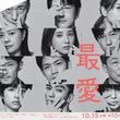 吉高由里子主演『最愛』10.15スタート 12人と3人が並ぶポスター2種公開(New!!)