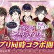 7アプリ同時ゲーム間コラボ「恋愛フェスティバル」ボルテージからは「鏡の中のプリンセス Love Palace」、「魔界王子と魅惑のナイトメア」が参加9月27日(月)よりキャンペーンを開催!(New!!)