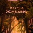 「不滅のあなたへ」第2シリーズが22年秋放送 川島零士&津田健次郎が意気込み(New!!)