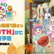 アニメ『やくならマグカップも 二番窯』ボイスドラマ配信決定!メインキャラクター4人と日常を共有(New!!)
