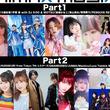 アニメミュージック祭典「ANIMAX MUSIX 2021」、dTV独占生配信が決定(New!!)