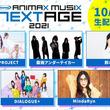19組の豪華アーティスト競演!アニメミュージックの祭典「ANIMAX MUSIX 2021」全2公演をdTVにて独占生配信決定!(New!!)