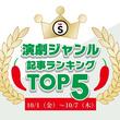 【10/1(金)~10/7(木)】演劇ジャンルの人気記事ランキングTOP5(New!!)