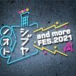 「シブヤノオト and more FES.2021」andmoreな見どころを紹介(New!!)