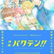 「映画 バクテン!!」は来春公開予定、ろびこ描き下ろしティザービジュアルお披露目(New!!)