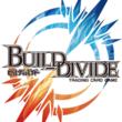 「ビルディバイド・トレーディングカードゲーム」ブースターパック第3弾は2022年2月4日(金)に発売決定!(New!!)