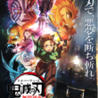 テレビアニメ「鬼滅の刃」無限列車編 Blu-ray&DVD第1巻2022年1月26日発売決定(New!!)
